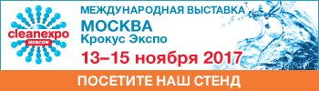 Podpis_CleanExpo_Moscow